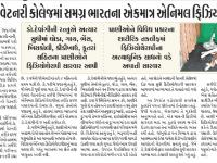 આણંદની વેટરનરી કોલેજમાં સમગ્ર ભારતનાં એકમાત્ર એનિમલ ફિજિયોથેરાપીસ્ટ