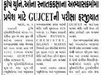 કૃષિ યુનિવર્સિટીઓના સ્નાતકકક્ષાના અભ્યાસક્રમોમાં પ્રવેશ માટે GUJCETની પરીક્ષા ફરજીયાત