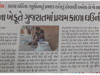પલોલના ખેડૂતે ગુજરાતમાં પ્રથમ કાળા ઘઉંની ખેતી કરી