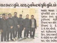 ઓલ ગુજરાત ઇન્ટર યુનિ સ્ટાફ ટૂર્નામેન્ટમાં કૃષિ યુનિ એ ભાગ લીધો