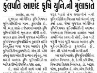 ગુજરાત ઓર્ગેનિક કૃષિ યુનિવર્સિટી ના કુલપતિ આણંદ કૃષિ યુનિવર્સિટીની મુલાકાતે