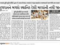ગુજરાતને મળશે સ્થાનિક દેશી મરઘાંની નવી જાત