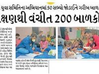 ઓનલાઇન શિક્ષણથી વંચીત 200 બાળકોને શિક્ષિત કર્યા