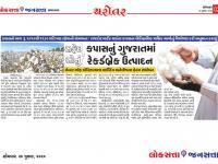 કપાસનું ગુજરાતમાં રેકોર્ડ બ્રેક ઉત્પાદન : સેન્ટર ઓફ એગ્રીકલ્ચર માર્કેટીંગ ઇન્ટેલિજન્સ  હેઠળ સંશોધન