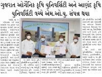 ગુજરાત ઓર્ગેનિક કૃષિ યુનિવર્સિટી અને આણંદ કૃષિ યુનિવર્સિટી વચ્ચે એમઓયુ સંપન્ન થયા