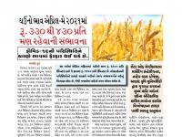 સેન્ટર ફોર માર્કેટ ઇન્ટેલિજન્સ-આણંદ કૃષિ યુનિવર્સિટી દ્વારા ઘઉંનો ભાવ એપ્રિલ-મે 2021માં રૂ. 330 થી 430 પ્રતિ મણ રહેવાનું અનુમાન